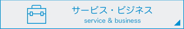 サービス・ビジネス