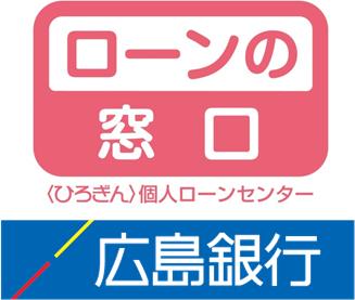 広島銀行 山口個人ローンセンター