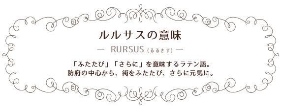 ルルサスの意味