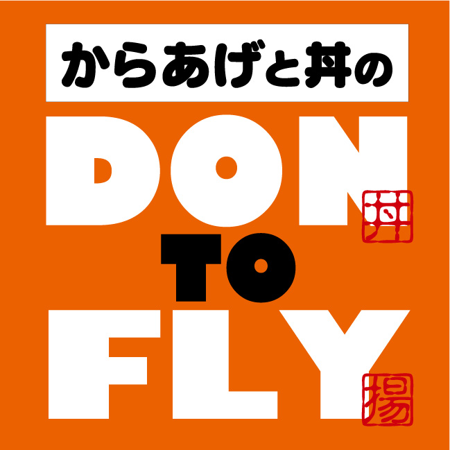 DON TO FLY