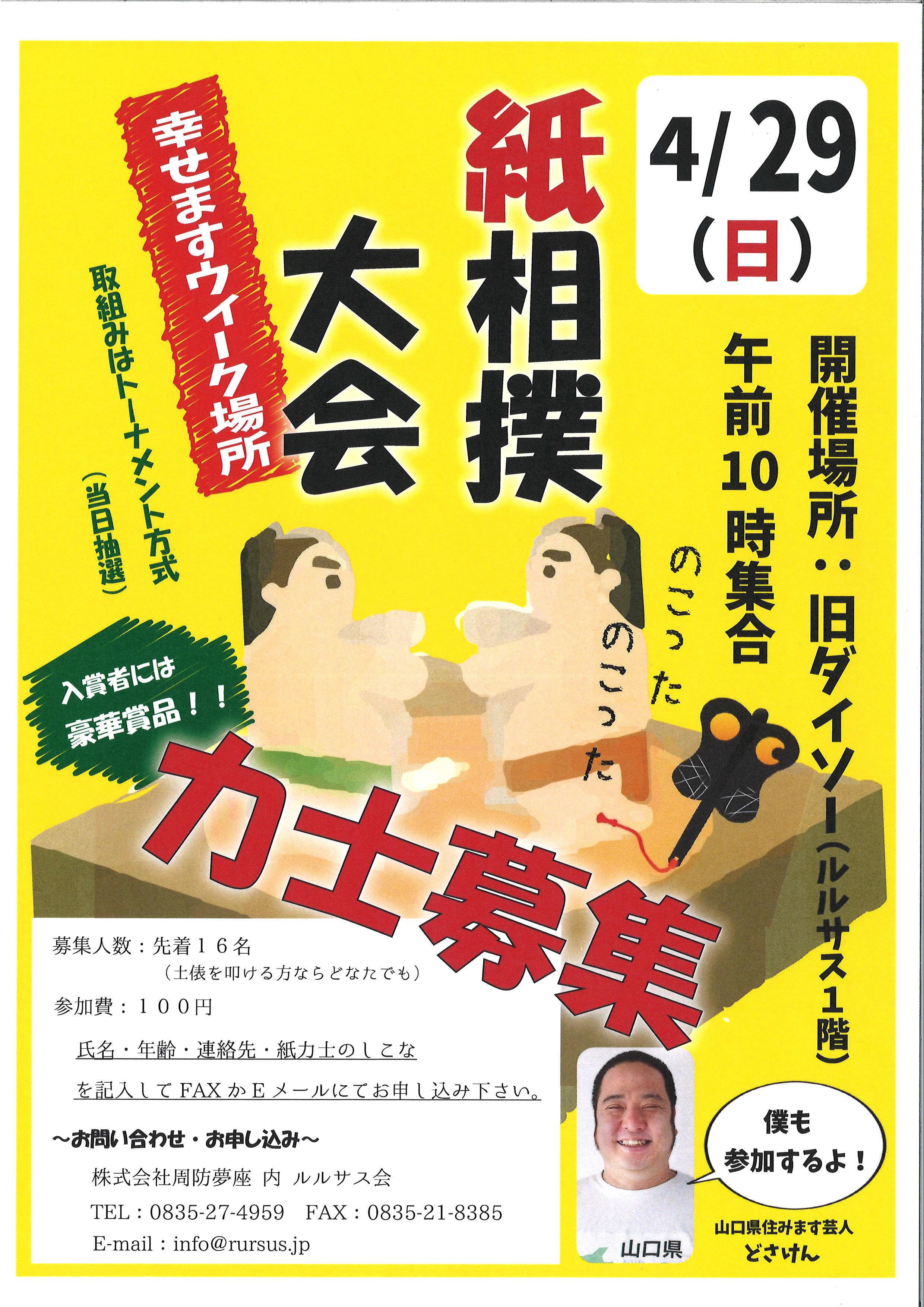紙相撲大会